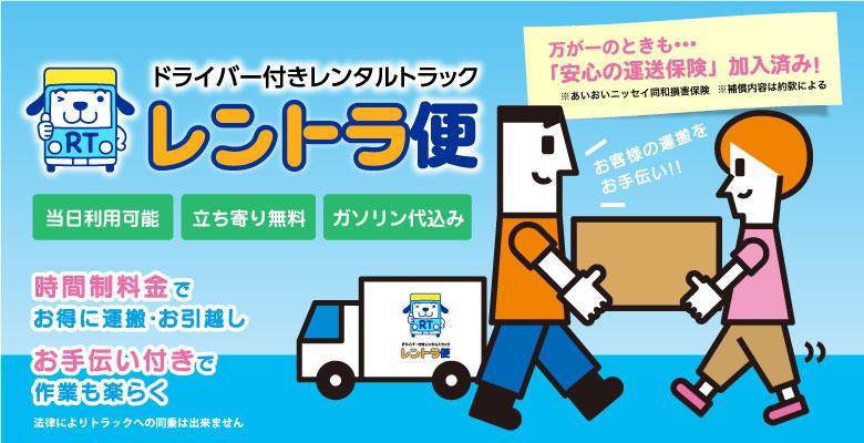 運転&作業お手伝い付きレンタルトラック|レントラ便